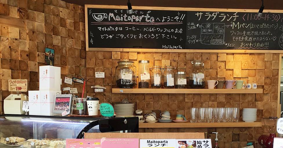 Maito parta カウンター